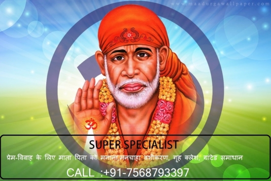 family problem solution specialist+91-7568793397